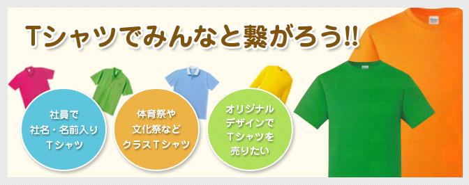 サザキプリントのTシャツでみんなと繋がろう!!